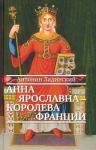 Anna Jaroslavna — koroleva Frantsii