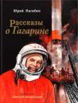 Rasskazy o Gagarine