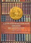 Laureaty Nobelevskoj premii po literature 1901-2019.Sudby pisatelej i pochtovye miniatjury