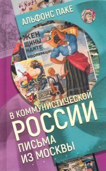 V kommunisticheskoj Rossii. Pisma iz Moskvy