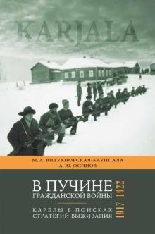 V puchine grazhdanskoj vojny. Karely v poiskakh strategij vyzhivanija. 1917 - 1922
