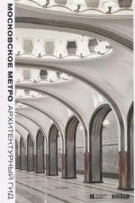 Московское метро:Архитектурный гид