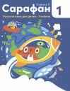 Сарафан 1. Русский язык как иностранный для детей. Учебник