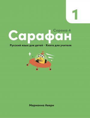 Sarafan 1. Russkij jazyk dlja detej. Kniga dlja uchitelja