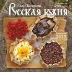 Seinäkalenteri 2022. Venäläinen keittiö. Paras 500 vuoteen