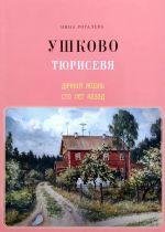 Ushkovo-Tjurisevja. Dachnaja zhizn sto let nazad