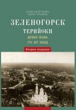 Zelenogorsk / Terijoki. Dachnaja zhizn sto let nazad