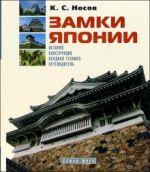 Zamki Japonii: Istorija. Konstruktsija. Osadnaja tekhnika. Putevoditel