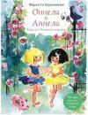Оннели и Аннели. Чудеса в Розовом переулке. Все истории