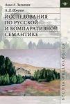Issledovanija po russkoj i komparativnoj semantike