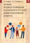 Modeli rechevogo povedenija v nemetskoj i russkoj kommunikativnoj kulture
