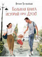 Bolshaja kniga istorij pro Dusju