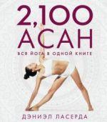 2,100 asan. Vsja joga v odnoj knige