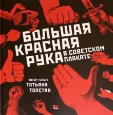 Большая Красная Рука в советском плакате