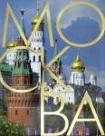 Москва. Альбом на русском языке