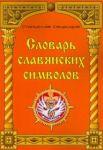 Slovar slavjanskikh simvolov