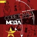 Советская мода. 1917-1991. Иллюстрированный альбом
