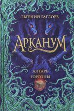 Arkanum. 2. Altar gorgony