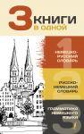 3 knigi v odnoj: Nemetsko-russkij slovar. Russko-nemetskij slovar. Grammatika nemetskogo jazyka