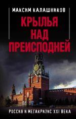Krylja nad Preispodnej. Rossija i Megakrizis XXI veka