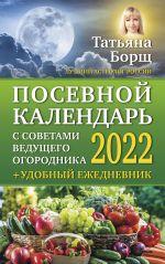 Posevnoj kalendar 2022 s sovetami veduschego ogorodnika + udobnyj ezhednevnik