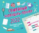 Semejnyj kalendar-planer 2022. Planirujte vremja vmeste! (245kh280mm)
