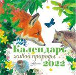 Kalendar zhivoj prirody 2022 god