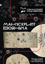 Manuskript Vojnicha