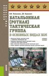 Batalonnaja (rotnaja) takticheskaja gruppa v osnovnykh vidakh boja. (Voennaja podgotovka). Uchebnoe posobie
