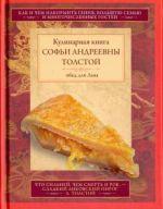 Обед для Льва. Кулинарная книга С.А. Толстой