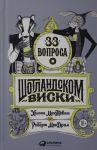 33 voprosa o shotlandskom viski