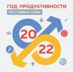 God produktivnosti po Stivenu Kovi. Kalendar nastennyj na 2022 god (300kh300 mm)