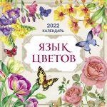 Jazyk tsvetov. Kalendar na 2022 god (300kh300 mm)
