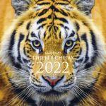 Tigry v snegakh. Kalendar nastennyj na 2022 god (300kh300 mm)