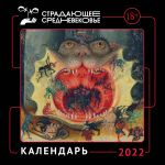 Kalendar Stradajuschee Srednevekove s memami na 2022 god (300kh300)