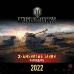 Tanki. World of Tanks. Kalendar nastennyj 2022 god (300kh300)