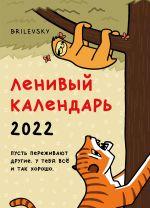 Svobodnyj ot zabot. Lenivyj kalendar. Kalendar nastennyj-poster na 2022 god (315kh440 mm)