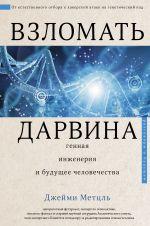 Vzlomat Darvina: gennaja inzhenerija i buduschee chelovechestva