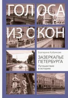 Zazerkale Peterburga. Puteshestvie v istoriju