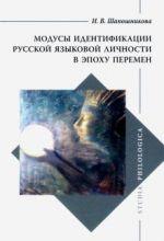 Modusy identifikatsii russkoj jazykovoj lichnosti