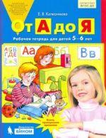Ot A do Ja. Rabochaja tetrad dlja detej 5-6 let. FGOS DO