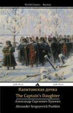 The Captain's Daughter: Kapitanskaya Dochka