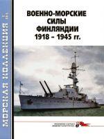 Военно-морские силы Финляндии 1918-1945 гг. Морская коллекция N 2 (2015)
