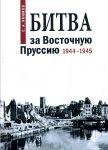 Bitva za Vostochnuju Prussiju. 1944-1945 gg.: dokumentalno-istoricheskoe izdanie