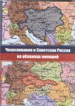 Chekhoslovakija i Sovetskaja Rossija na oblomkakh imperij