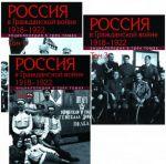 Rossija v Grazhdanskoj vojne 1918-1922. V 3-kh tomakh
