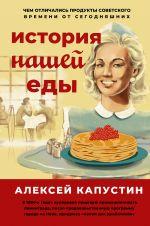 Istorija nashej edy. Chem otlichalis produkty sovetskogo vremeni ot segodnjashnikh