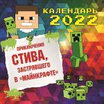 "Prikljuchenija Stiva, zastrjavshego v ""Majnkrafte"". Kalendar nastennyj na 2022 god (300kh300)"