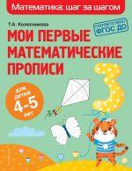 Moi pervye matematicheskie propisi: dlja detej 4-5 let