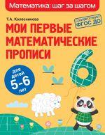 Moi pervye matematicheskie propisi: dlja detej 5-6 let